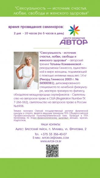 Авторский тренинг Татьяны Кожевниковой